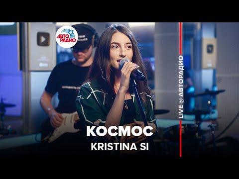 Kristina Si - Космос (LIVE @ Авторадио)