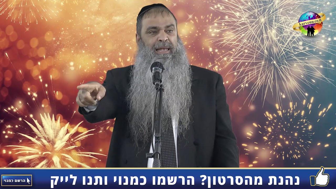 מי הם הקרן החדשה לישראל? מזעזע!   הרב רפאל זר HD