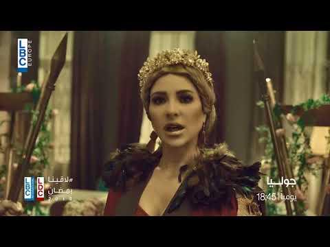 رمضان 2018 مسلسل جوليا على LBCI و LDC -  في الحلقة 9