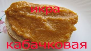 Кабачковая икра Рецепт икры из кабачков  Консервация Как приготовить кабачковую икру