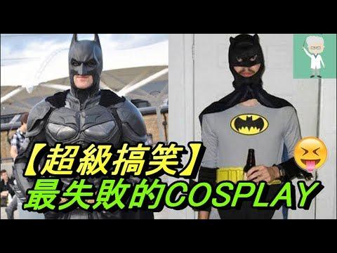 【超級搞笑】最失敗的角色扮演COSPLAY,忍不住笑的別進!