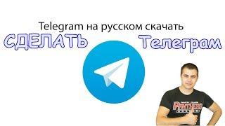 Скачать Телеграм на Компьютер для Windows и перевести Телеграм на русский язык