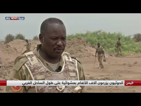 اليمن : وحدات الهندسة السودانية تعمل على نزع الألغام من الساحل الغربي  - نشر قبل 3 ساعة