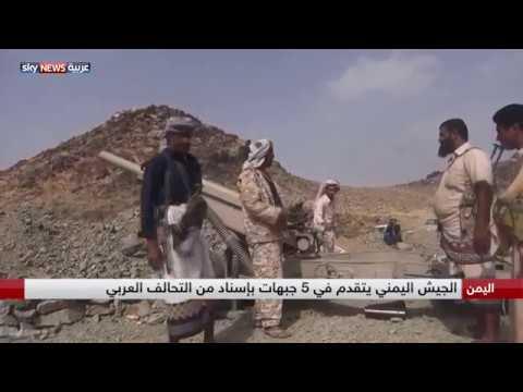الجيش اليمني يتقدم في 5 جبهات بإسناد من التحالف العربي  - نشر قبل 5 ساعة