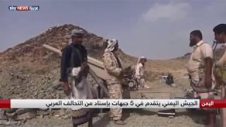 الجيش اليمني يتقدم في 5 جبهات بإسناد من التحالف العربي