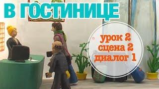 В ГОСТНИЦЕ: Урок 2 Сцена 2 Диалог 1 | Время говорить по-русски!