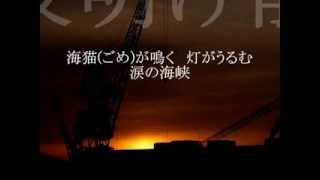 夜明け前 大川栄策 唄 Tamu.