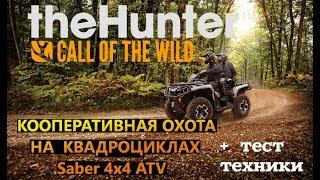 theHunter Call of the Wild - КООПЕРАТИВНАЯ ОХОТА НА КВАДРОЦИКЛАХ Saber 4x4 ATV