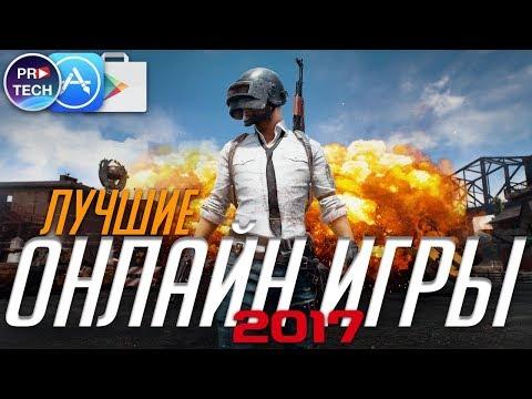 ТОП 10 лучших бесплатных онлайн игр 2017 для IOS и Android | ProTech