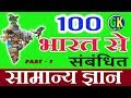 India GK   100 Common General Knowledge Related to India Questions and Answers GK in Hindi    PART-1