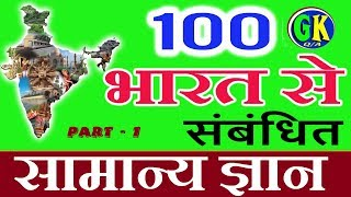 India GK | 100 Common General Knowledge Related to India Questions and Answers GK in Hindi || PART-1