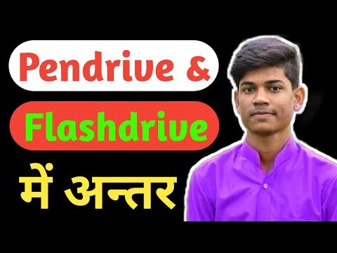 Pendrive और Flashdrive मे क्या अंतर है ? || What is The Difference Between Pendrive and Flashdrive