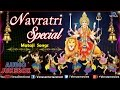Navratri Special : Mataji   Hindi Devotional Songs    Audio Jukebox