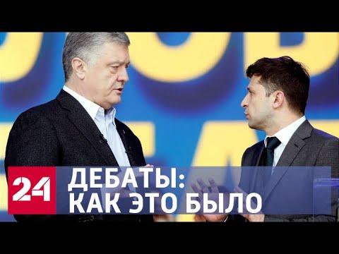 Кандидаты на коленях: как прошли дебаты Порошенко и Зеленского? - Россия 24