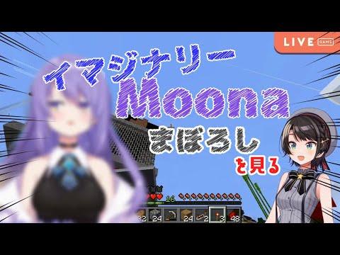 【大空スバル】幻のMoonaに語りかけるヤベーやつ【ホロライブ切り抜き】