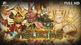 THE MASK วรรณคดีไทย | EP.11 SEMI-FINAL กรุ๊ปไม้ตรี  | 06 มิ.ย. 62 Full HD