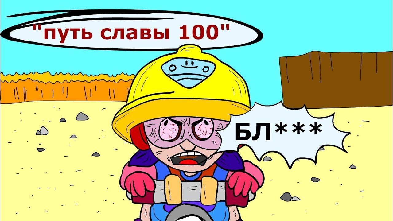 ОТБИТАЯ ДЖЕКИ!   ПУТЬ СЛАВЫ 100 ФИНАЛЬНОЕ ОТКРЫТИЕ СУНДУКОВ Бравл старс   кот Мася Brawl stars