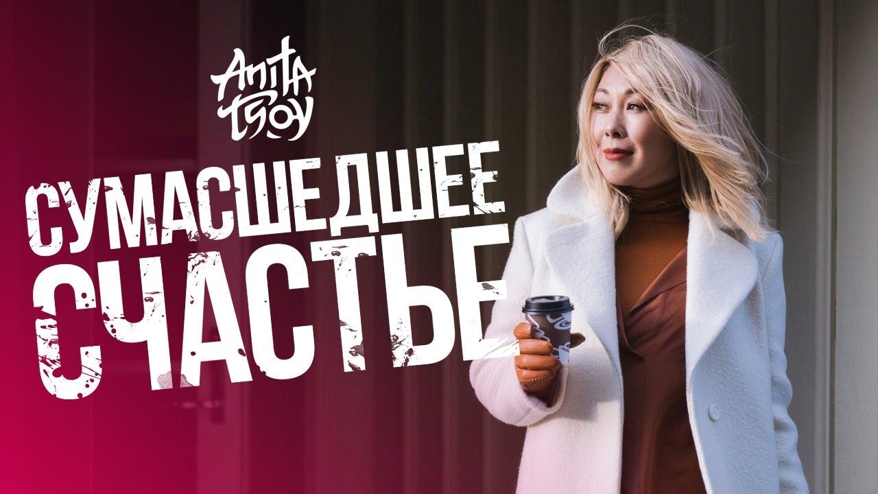Анита Цой/Anita Tsoy — Сумасшедшее счастье. Премьера клипа!