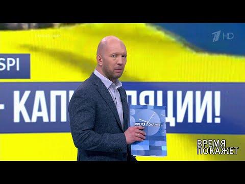 Украинцы в России. Время покажет. 11.06.2019