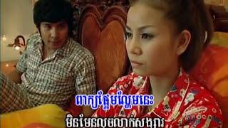 4U DVD 01 - Yem Piroum - Tourosap Neak Na?