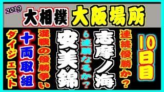 2019大相撲大阪場所【十日目】十両取組ダイジェスト 3.19