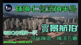 仁恆濱海半島|陽光海灘|海濱長廊|@2000蚊呎