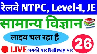 #LIVE CLASS # General Science for railway Group D {LEVEL}, NTPC and JE # 26