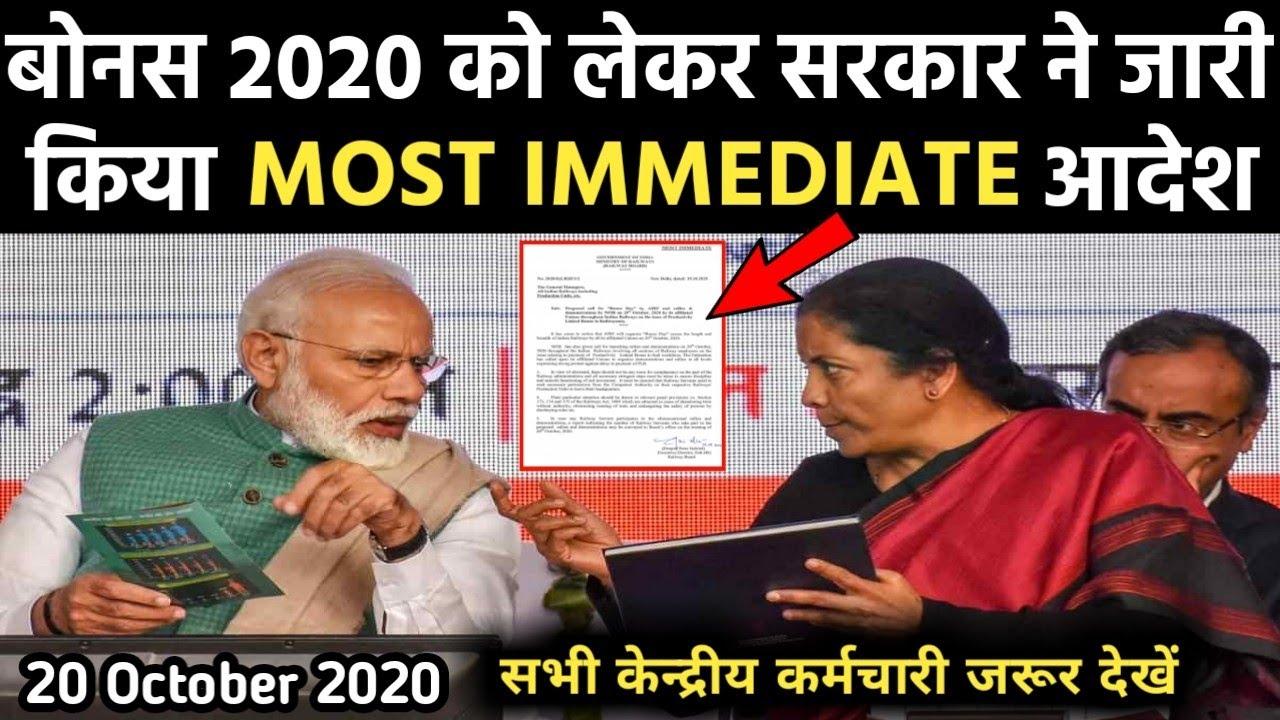PLB Bonus 2020 : केन्द्रीय कर्मचारियों के लिए सरकार का MOST IMMEDIATE  आदेश जारी   railway Bonus