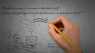 видео Ремонт компьютеров Профсоюзная
