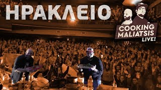 Cooking Maliatsis Live @ Ηράκλειο - Κατσίκι με ξινόχοντρο