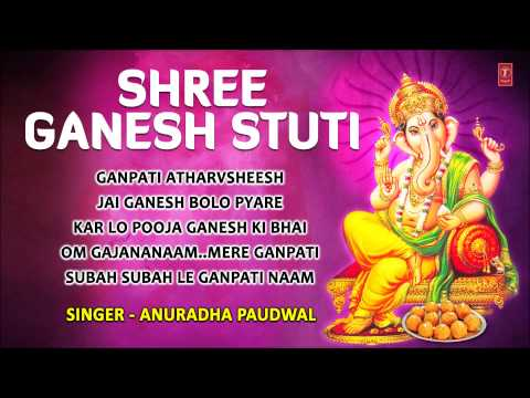 Shree Ganesh Stuti By Anuradha Paudwal Full Audio Songs Juke Box
