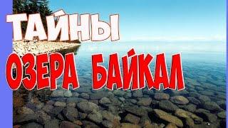 Тайны озера Байкал.7 загадок./ The secrets of lake Baikal.(Тайны озера Байкал./ The secrets of lake Baikal.Российское озеро Байкал можно без ложной скромности назвать уникальней..., 2016-08-30T09:11:08.000Z)
