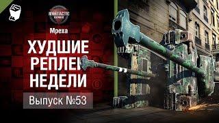 Белые тапочки Буратоса - ХРН №53 - от Mpexa [World of Tanks]