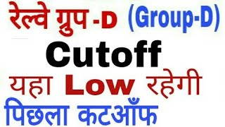 Railway group d cutoff analysis for 2018 vacancies for st,sc,obc,ur, previous year paper,physical