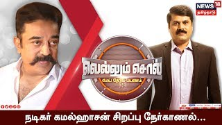 Exclusive Interview with Actor Kamal Haasan | Vellum Sol