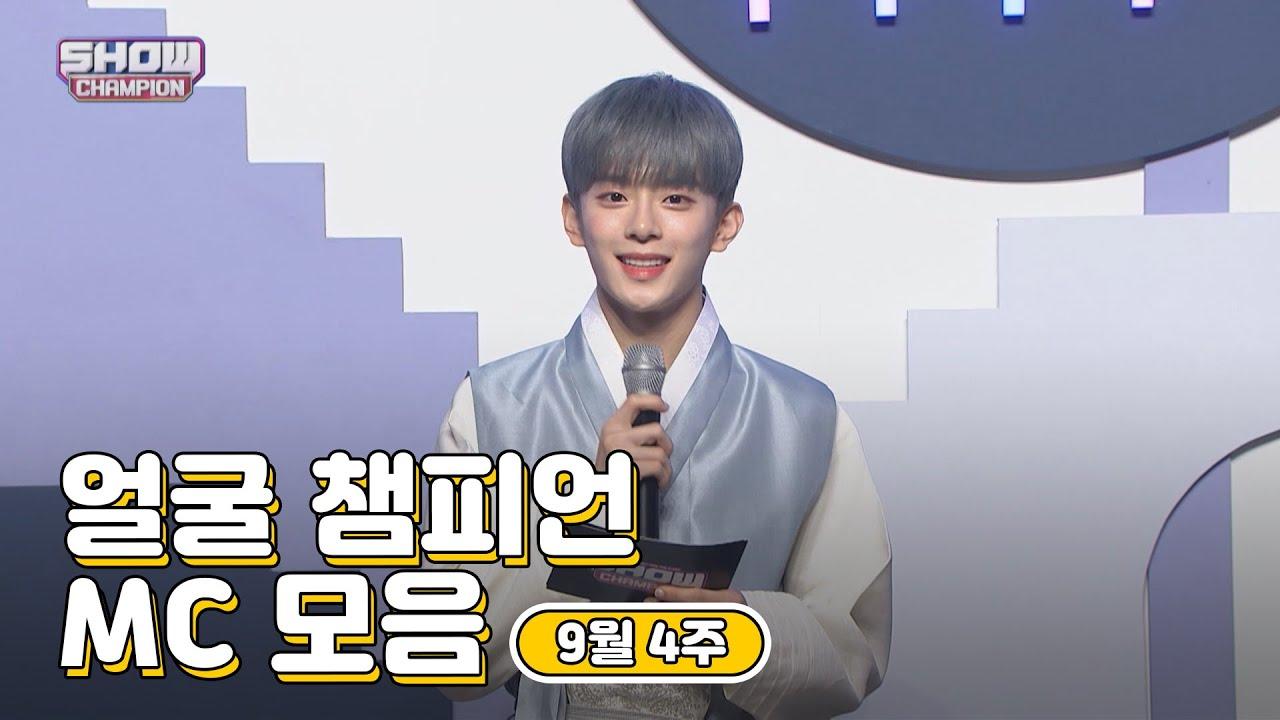 [show champion/MC모음] 9월 4주차 ♥얼굴챔피언♡ MC 딴콩'민' (베리베리 강민, 아스트로 산하, 문빈)
