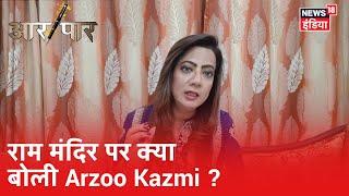 Ayodhya में राम मंदिर निर्माण शुरू होने पर पाकिस्तान ने क्या कहा, भारत ने दिया कैसा जवाब?   Aar Paar