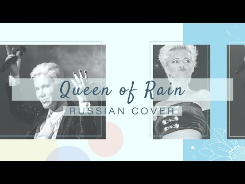 [HBD Ronohime] Amaya - Queen of Rain [Roxette RUS cover]