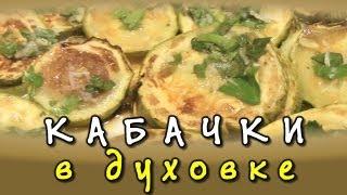 Кабачки запеченные в духовке ★ видео рецепт