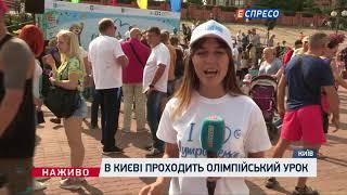 В Києві проходить Олімпійський урок