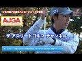 石川遼プロゴルフレッスン総集編Vol.1-2高い球の打ち方と低い球の打ち方