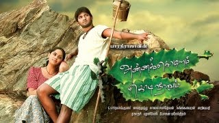 Annakkodiyum Kodiveeranum Exclusive Trailer || Latest Tamil Movie Of 2013 || Official Full HD
