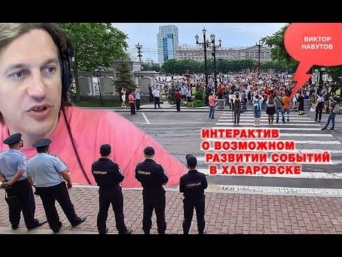 «С приветом, Набутов!», Интерактив о возможном развитии событий в Хабаровске