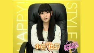 2008年HAPPY! STYLEの社長だった頃の小倉唯さん(当時13歳)とアシスタ...