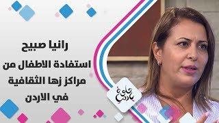 رانيا صبيح - استفادة الاطفال من مراكز زها الثقافية في الاردن