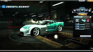 nfs world tuning garage my cars