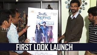Director Sekhar Kammula Launches Hey Pillagada Movie First Look | Dulquer Salmaan | Sai Pallavi