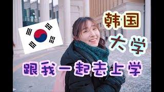 【韩国庆熙大学】跟我一起去上学!老师看到我拿相机的反应...?我表演芭蕾舞? | ANGELINE