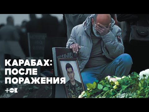 Третья Карабахская: как Армения переживает поражение | ТОК
