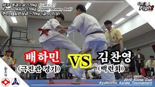 배하민  김찬영 l 코리아 컵 극진공수도 대회 Figh…